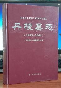 丹棱县志:1993-2006