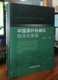 中国茶叶机械化技术与装备