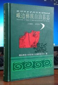 峨边彝族自治县志:1988-2003