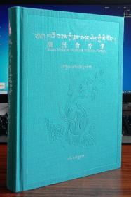 藏医食疗学:藏,汉,英 【现货精装正版书籍带封膜】