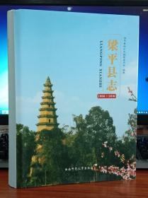 梁平县志:1986~2005