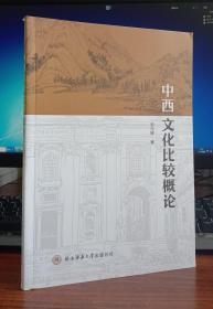 中西文化比较概论