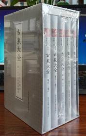 古泉大全(套装共5册)