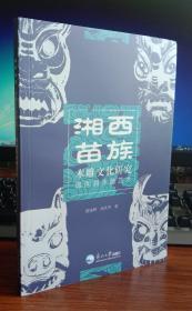 湘西苗族木雕文化研究
