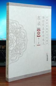 云南省非物质文化遗产项目代表性传承人名录:第三卷