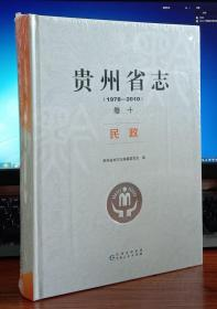 贵州省志.民政:1978-2010 卷十