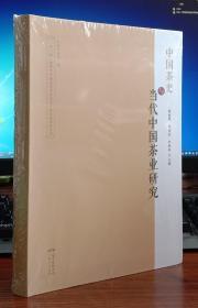 中国茶史与当代中国茶业研究