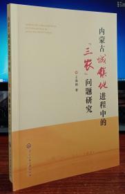 """内蒙古城镇化进程中的""""三农""""问题研究"""