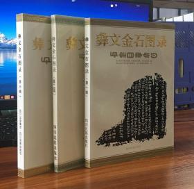 彝文金石图录:(全三册)