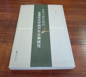 贵州丹寨县苗族丧葬仪式中的芦笙乐舞研究