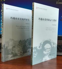 玛瑙山历史文化研究丛书:全2册