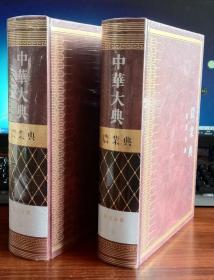 中华大典.农叶典.茶叶分典(全两册)