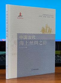 中国传统海洋文明丛书:中国古代海上丝绸之路