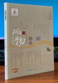 丝绸之路青海道丛书:风物青海道