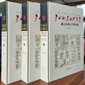 彝族毕摩仪式解读:彝文(上中下) 【精装全新现货正版书籍】