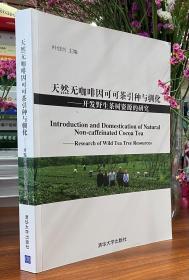 天然无咖啡因可可茶引种与驯化:开发野生茶树资源的研究【全新正版新书】