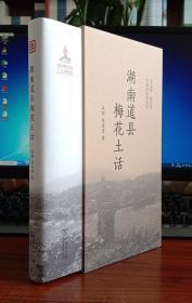 湖南道县梅花土话(中国濒危语言志)