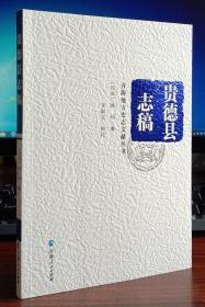 青海地方史志文献丛书--贵德县志稿