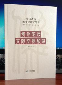 贵州阳戏文献文物叙录 中国西南傩文化研究丛书