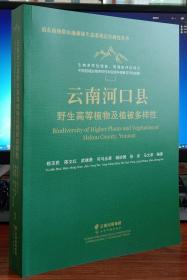 云南河口县野生高等植物及植被多样性