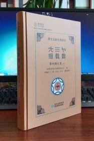 彝文文献经典系列:细载数(祭祀经文篇)下