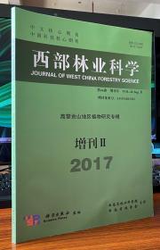 西部林业科学 2 :第46卷
