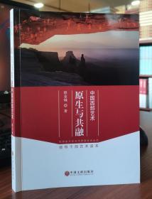 原生与共融 : 中国西部艺术