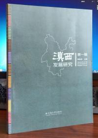 滇西发展研究(第一辑)