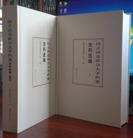 国立西北联合大学档案史料选编(套装上下册)