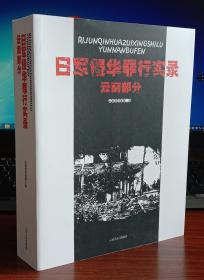 日军侵华罪行实录:云南部分