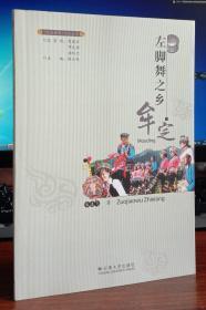 《魅力楚雄》文化丛书:(全12册)