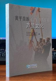 黄平苗族:芦笙文化