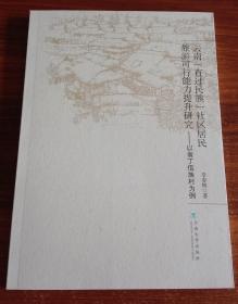 """云南""""直过民族""""社区居民旅游可行能力提升研究:以翁丁佤族村为例"""