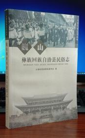 巍山彝族回族自治县民俗志