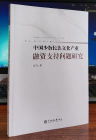 中国少数民族文化产业融资支持问题研究