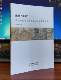 图像'滇夷'明清云南苗图的民族考古研究