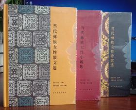 当代彝族女性:小说选/散文选/诗歌选