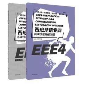西班牙语专四阅读快速突破60篇