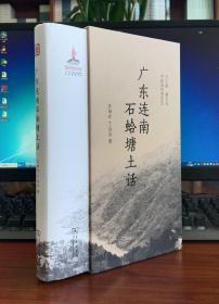 广东连南石蛤塘土话/中国濒危语言志
