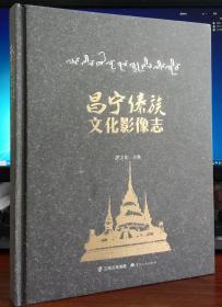 昌宁傣族文化影像志 【精装正版现货带封膜】