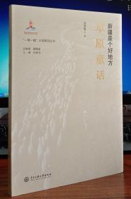 草原童话(一带一路大型系列丛书.新疆是个好地方.第二辑)