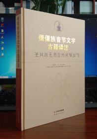 傈僳族音节文字古籍译注 【精装现货全新正版书籍】