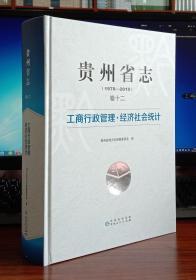 贵州省志:工商行政管理,经济社会统计:卷十二(1978-2010)