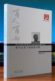 茶马古道上的民族文化