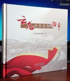 云龙改革开放40周年