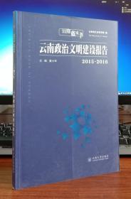 2015-2016云南政治文明建设报告