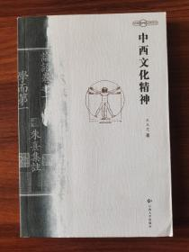 中西文化精神