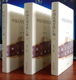 中国民族史料汇编(套装共3册)【精装全新正版】
