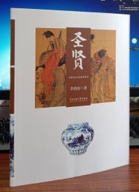 中原历史文化系列丛书.圣贤