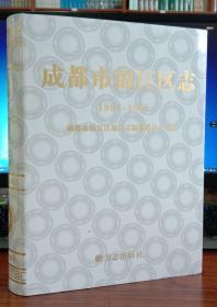 成都市锦江区志:1991-2005(未撕膜)